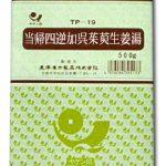 更年期障害などに用いられる漢方薬 「当帰四逆加呉茱萸生姜湯」(とうきしぎゃくかごしゅゆしょうきょうとう)