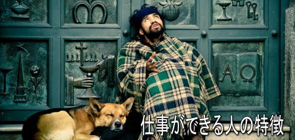仕事ができる人の特徴 PIATA-JAPAN